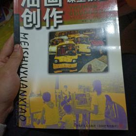 美术院校课堂教程丛书:人体结构课堂教程