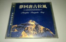 梦回唐古拉风(2CD,金碟)