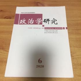 政治学研究(2020.6)