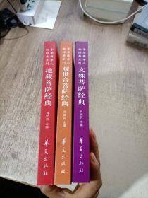 中华佛学人物经典系列 3册《观世音菩萨经典》《地藏菩萨经典》《文殊菩萨经典》