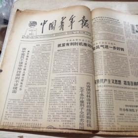 中国青年报1983年11月