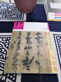 中国书法(2012.10)