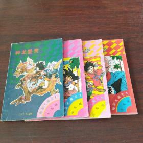 七龙珠.短笛大魔王卷(第1、3~5册)