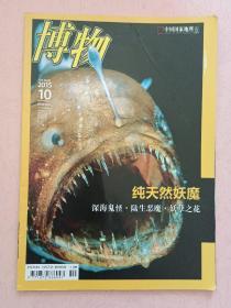 博物 【中国国家地理 】2015年第10期   总第142期