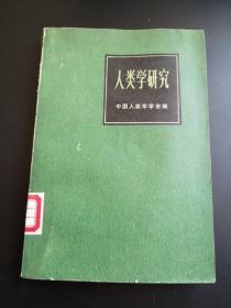 人类学研究(馆藏书)