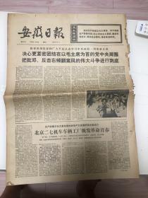 老报纸(安徽日报1976年5月18日)