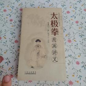 老拳谱辑集丛书(第4辑):太极拳图画讲义