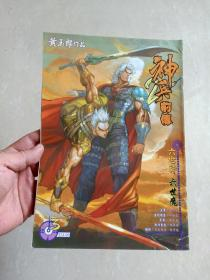 16开原版漫画《 神兵前传2》第3期