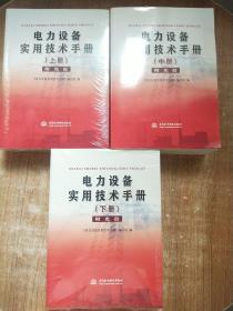 电力设备实用技术手册(上中下)【库存未拆封】