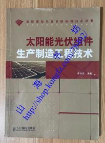 太阳能光伏组件生产制造工程技术(新能源及高效节能应用技术丛书)9787115270306