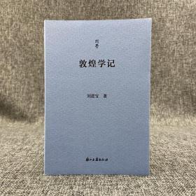 刘进宝签名钤印《敦煌学记》裸脊索线; 一版一印