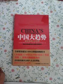中国大趋势:新社会的八大支柱,