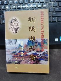 新鹅湖之会《朱子学刊》总第十一辑