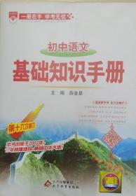 初中语文基础知识手册 (第十六次修订)