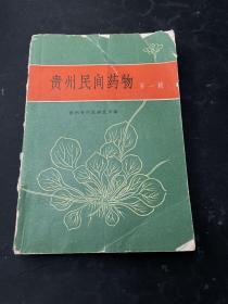 贵州民间药物 第一辑