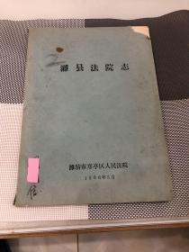 潍县法院志