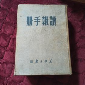 读报手册 1950年编印长江日报编【大32开精装厚本】