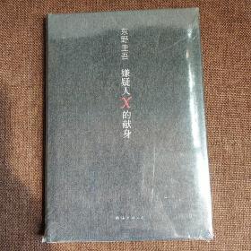 嫌疑人X的献身 (精装 正版厍存书未翻阅  现货)