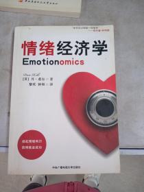 情绪经济学