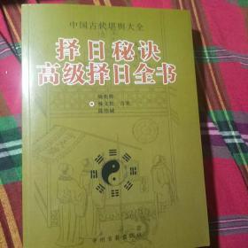 中国古代堪舆大全择日秘诀高级择日全书