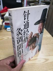 针通经络灸调阴阳:灸调阴阳-百岁医生讲针灸的秘密