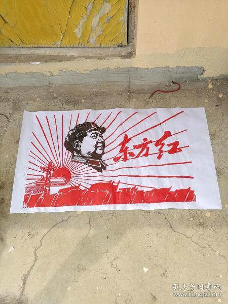 大幅毛主席东方红木版画