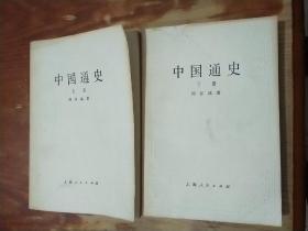 中国通史(上下)