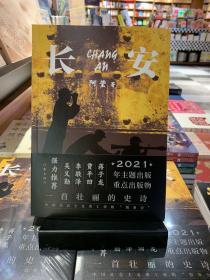 """长安(一首壮丽的史诗、中国社会主义重工业的""""创业史"""")"""
