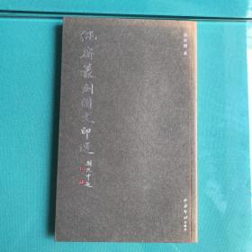 绳斋篆刻闲文印选 (塑封95品)