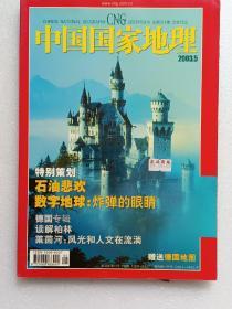 中国国家地理【2003年5月份】总第511期  附赠地图一张