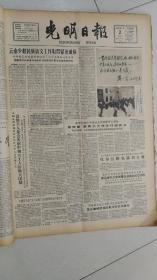 光明日报 1963年7月2号---內有培养教育雷锋成为毛主席的好战士的经验 等资料