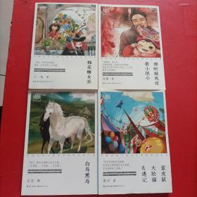 心阅读文丛·中国当代儿童文学名家经典作品:棉花糖女巫/那时候我还很小很小/白马黑马/蓝皮鼠大脸猫奇遇记【4本和售】