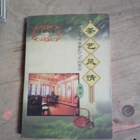中国茶文化丛书 茶艺风情