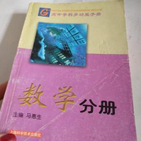 高中学科多功能手册《数学分册》 品如图