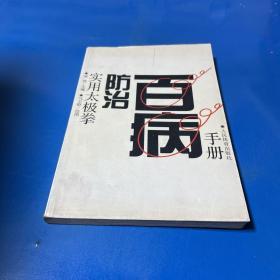 实用太极拳防治百病手册