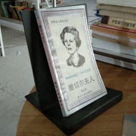 戴高乐 撒切尔夫人(陈乐民作品)