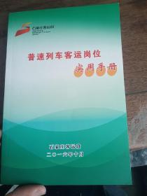 普速列车客运岗位实用手册2016