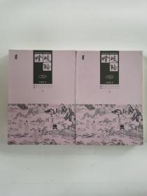 中国古典文学名著丛书:歧路灯(上下)