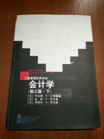 会计学(下)(第3版)