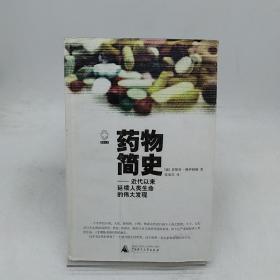 药物简史:近代以来延续人类生命的伟大发现