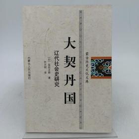 大契丹国:辽代社会史研究