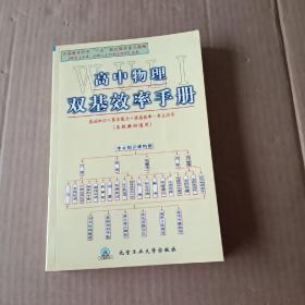 高中物理双基效率手册(各版教材通用)