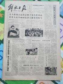 解放日报1981年5月17日