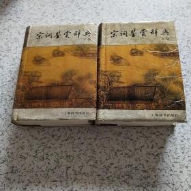 宋词鉴赏辞典(上下册)