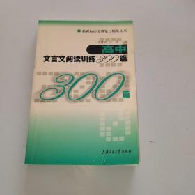 高中文言文阅读训练300篇