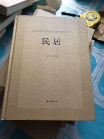 民居--浙江省第三次全国文物普查新发现丛书