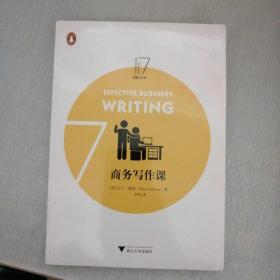 商务写作课 企鹅沟通力丛书(塑封)