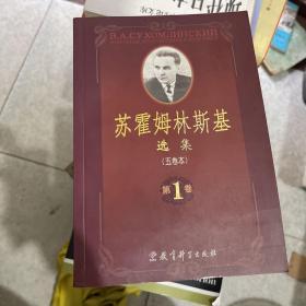 苏霍姆林斯基选集(全五卷)1.2.3.4.5