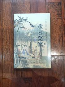 中国古代通俗短篇小说集成:欢喜冤家(注释本)