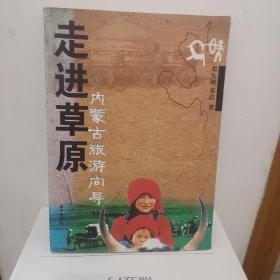 走进草原 内蒙古旅游向导